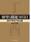展望と開運365日 【2017年の八白土星】(中経の文庫)