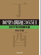 展望と開運365日 【2017年の四緑木星】(中経の文庫)