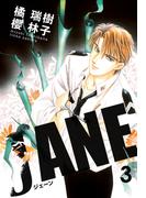 JANE 3(クロフネデジタルコミックス)