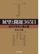 展望と開運365日 【2017年の二黒土星】(中経の文庫)