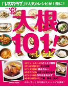 大根101!レシピ(レタスクラブMOOK)