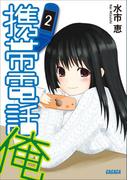 携帯電話俺2(ガガガ文庫)