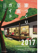 家づくり至高ガイド 2017