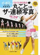 丸ごと1冊ザ・連続写真 ゴルフ上達の原点 保存版 人気女子プロ編 イ・ボミのスイング連続徹底検証