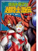 ウルトラマン超闘士激伝 完全版 7(少年チャンピオン・コミックス エクストラ)