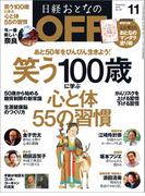日経おとなのOFF2016年11月号