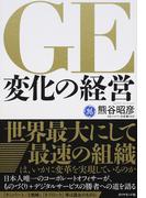 GE変化の経営