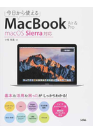 今日から使えるMacBook Air & Pro macOS Sierra対応