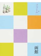 函館 改訂4版