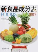 新食品成分表 FOODS 2017
