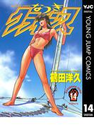 なつきクライシス 14(ヤングジャンプコミックスDIGITAL)