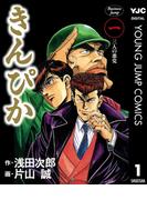 きんぴか 1(ヤングジャンプコミックスDIGITAL)