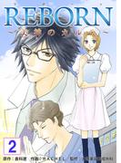 REBORN~美神のカルテ~【再編集版】 2巻(倉科遼COMIC)