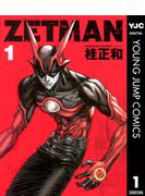 ≪期間限定 20%OFF≫【セット商品】ZETMAN 全20巻≪完結≫