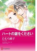 失恋から始まる恋 セット vol.3(ハーレクインコミックス)