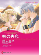 失恋から始まる恋 セット vol.1(ハーレクインコミックス)
