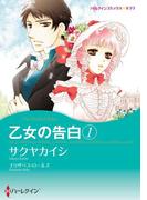 漫画家 サクヤカイシ セット vol.4(ハーレクインコミックス)
