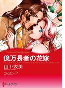 漫画家 山下友美セット vol.2(ハーレクインコミックス)