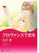 漫画家 有沢遼 セット vol.3(ハーレクインコミックス)