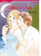 アカデミックヒロインセット vol.1(ハーレクインコミックス)