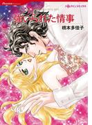 バージンラブセット vol.47(ハーレクインコミックス)