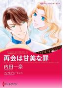 バージンラブセット vol.46(ハーレクインコミックス)
