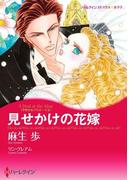 バージンラブセット vol.45(ハーレクインコミックス)