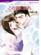 ロマンティック・サスペンス テーマセット vol.6(ハーレクインコミックス)