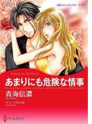 スタッフお勧めジャケ買いセット vol.3(ハーレクインコミックス)