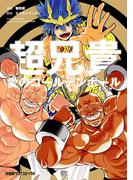 超兄貴 -愛のゴールデンボール‐(ファミ通クリアコミックス)