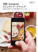実践!Instagramビジュアルマーケティング 共感される公式アカウントの企画・運営からキャンペーンまで(Web Professional Books)