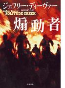煽動者(文春e-book)