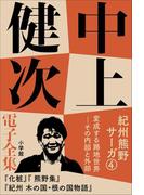 中上健次 電子全集7 『紀州熊野サーガ4 変成する路地世界 その内部と外部』(中上健次 電子全集)