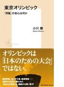 東京オリンピック 「問題」の核心は何か(集英社新書)