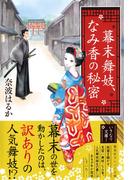 幕末舞妓、なみ香の秘密(集英社オレンジ文庫)