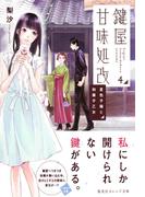 鍵屋甘味処改4 夏色子猫と和菓子乙女(集英社オレンジ文庫)