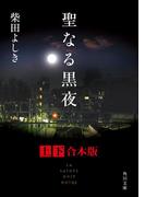 聖なる黒夜【上下 合本版】(角川文庫)