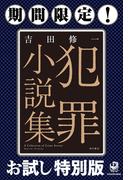 犯罪小説集【期間限定!お試し特別版】(角川書店単行本)