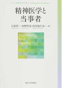 精神医学と当事者