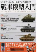 戦車模型入門 タミヤミリタリーミニチュアの作り方