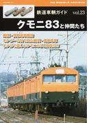 鉄道車輌ガイド VOL.23 クモニ83と仲間たち