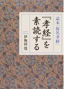 『孝経』を素読する 読本『仮名孝経』