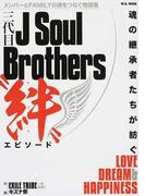 """三代目J Soul Brothers""""絆""""エピソード メンバーとFAMILYの魂をつなぐ物語集 魂の継承者たちが紡ぐLOVE DREAM&HAPPINESS"""