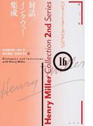 ヘンリー・ミラー・コレクション 16 対話/インタヴュー集成
