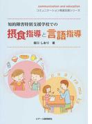 知的障害特別支援学校での摂食指導と言語指導