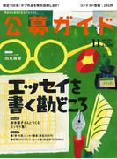 公募ガイド vol.363