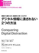 デジタル情報に潰されない2つの方法(DIAMOND ハーバード・ビジネス・レビュー論文)