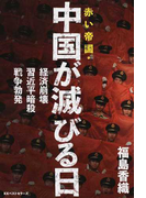 赤い帝国・中国が滅びる日 経済崩壊・習近平暗殺・戦争勃発