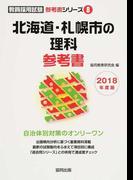 北海道・札幌市の理科参考書 2018年度版