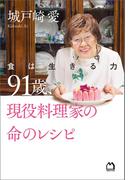 食は生きる力 91歳、現役料理家の命のレシピ